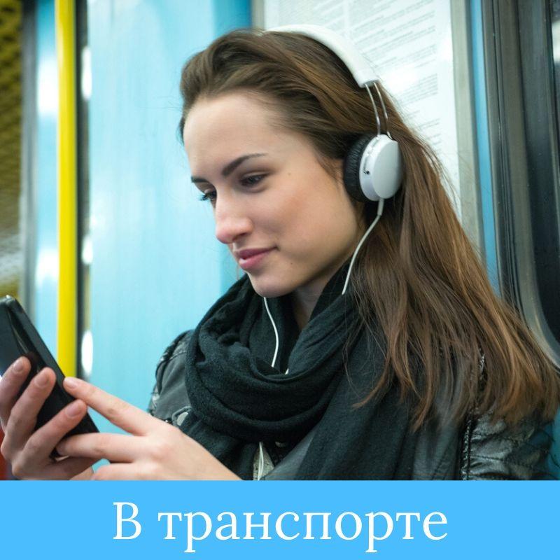 Онлайн обучение иностранным языкам в дороге