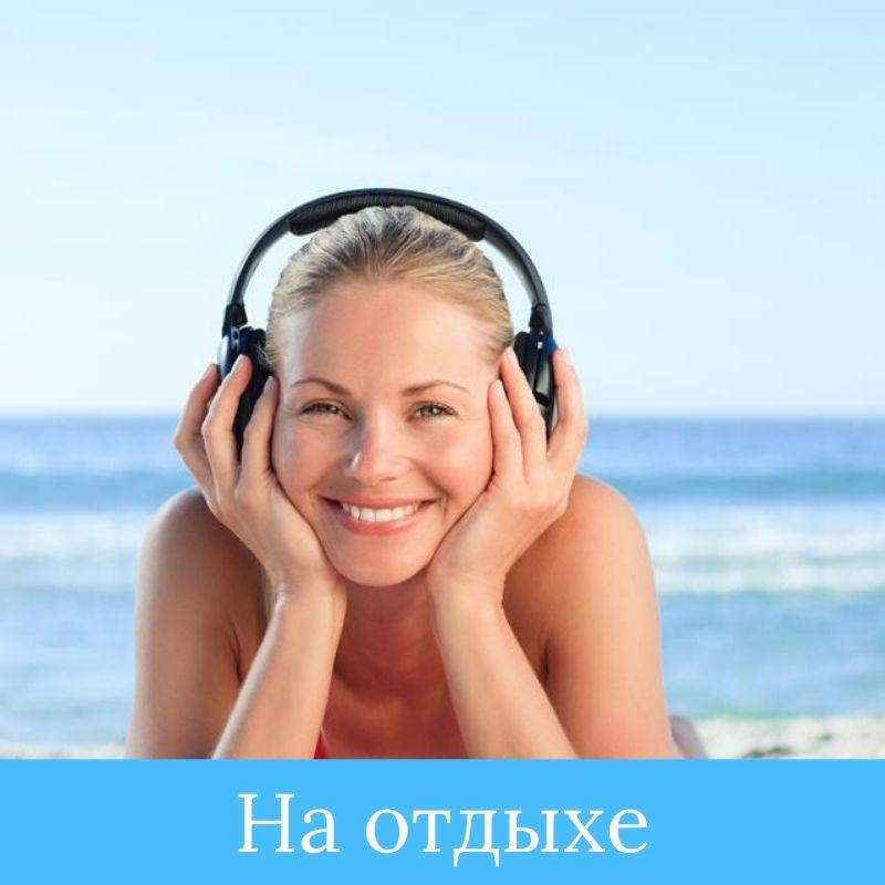 Онлайн обучение иностранным языкам на отдыхе