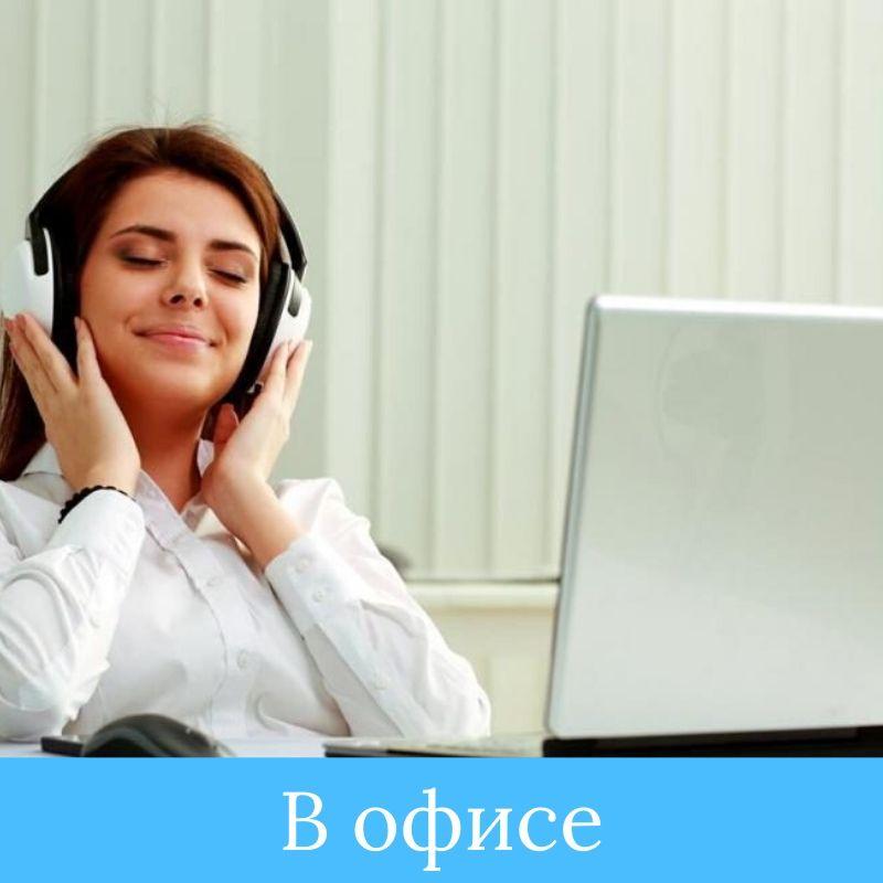 Онлайн обучение иностранным языкам  на работе