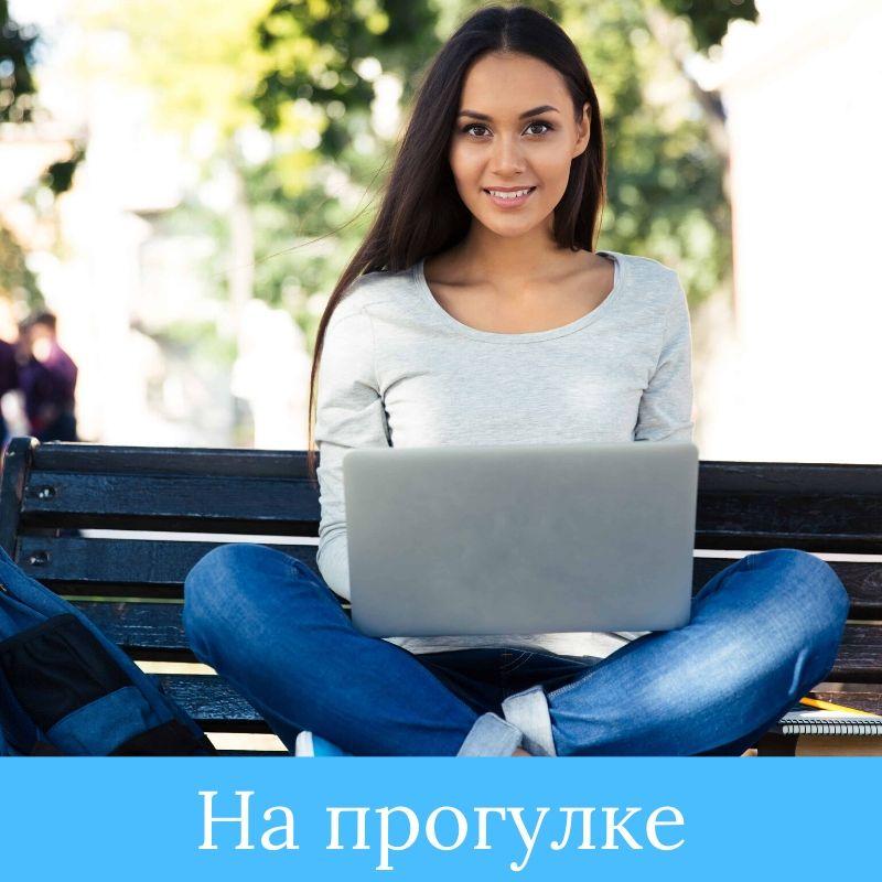 Онлайн обучение иностранным языкам на прогулке